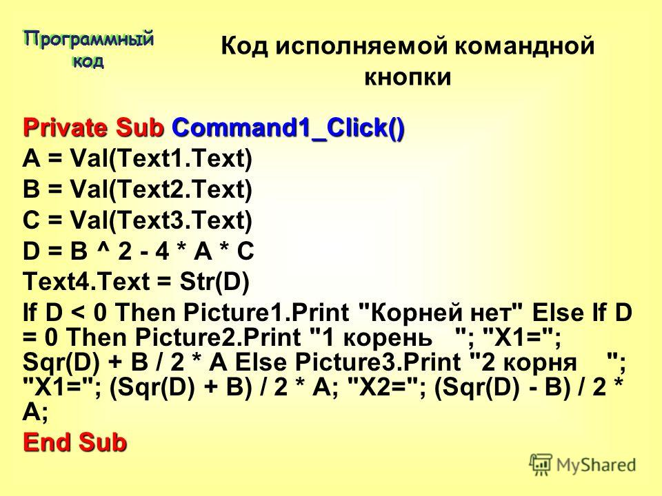 Private Sub Command1_Click() A = Val(Text1.Text) B = Val(Text2.Text) C = Val(Text3.Text) D = B ^ 2 - 4 * A * C Text4.Text = Str(D) If D < 0 Then Picture1.Print