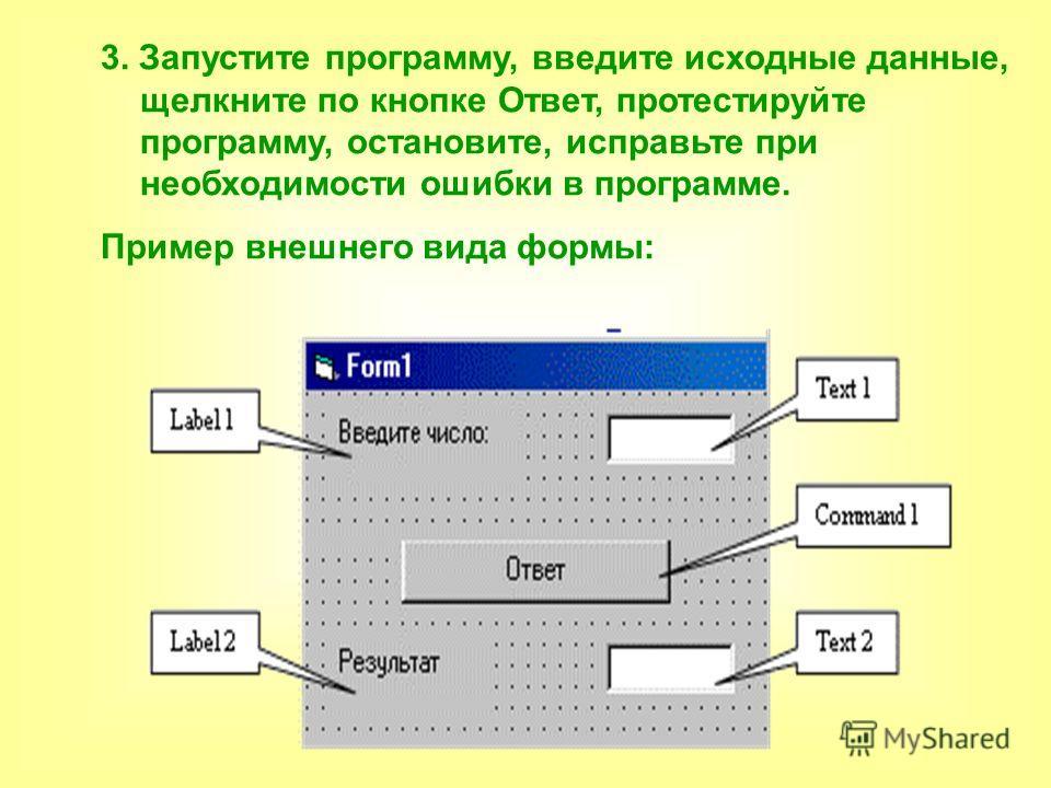 3. Запустите программу, введите исходные данные, щелкните по кнопке Ответ, протестируйте программу, остановите, исправьте при необходимости ошибки в программе. Пример внешнего вида формы: