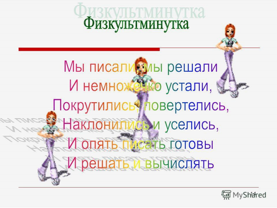 13 ИзопроцессИзотермическийИзобарныйИзохорный Адиабатный ОписаниеТ = const, T = 0 U = 0 P = constV = const, V = 0 А = 0 Процесс, совершаемый без теплообмена с окружающей средой Q = 0 ЗаконЗакон Бойля- Мариотта PV = const Закон Гей- Люсса V/T = const