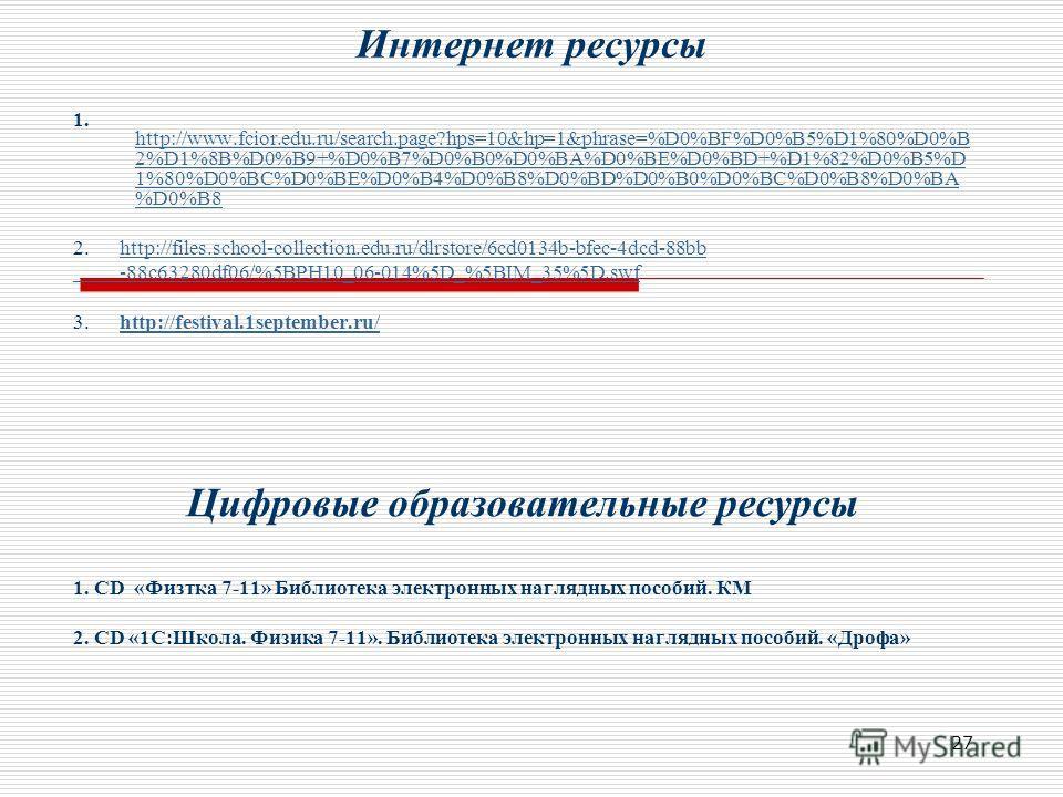 26 Домашнее задание 1.§ 81 учебника 2. Упр. 15(8,9) 3. Таблицу выучить