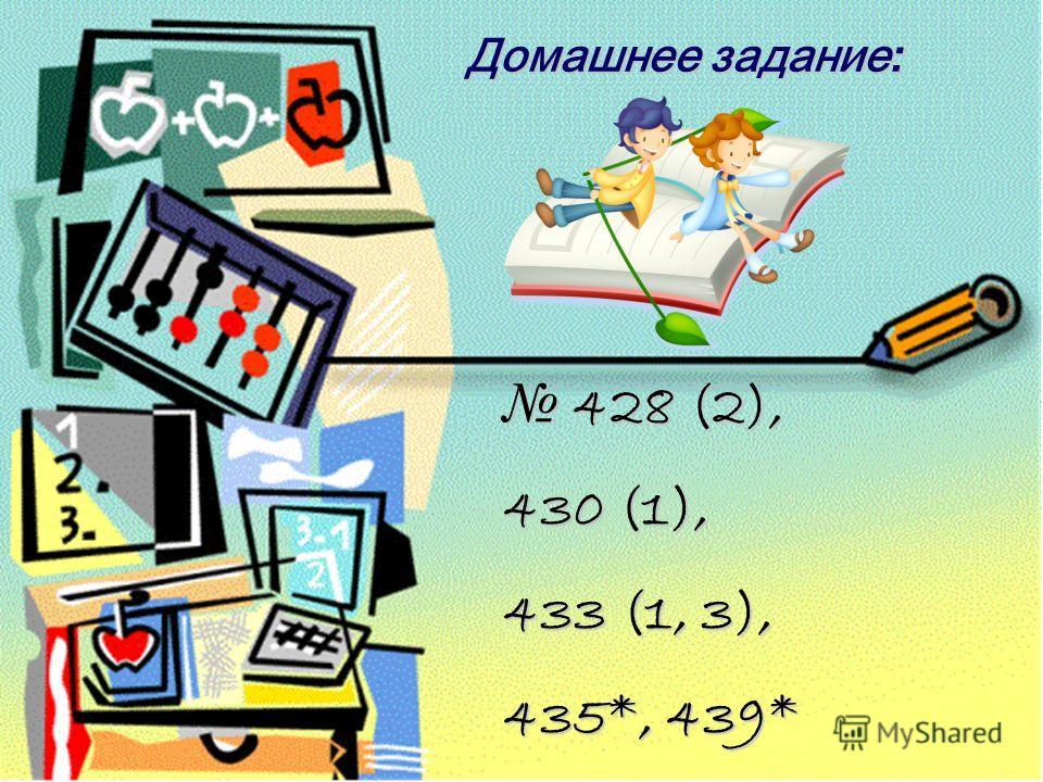 Домашнее задание: 428 (2), 428 (2), 430 (1), 433 (1, 3), 435*, 439*