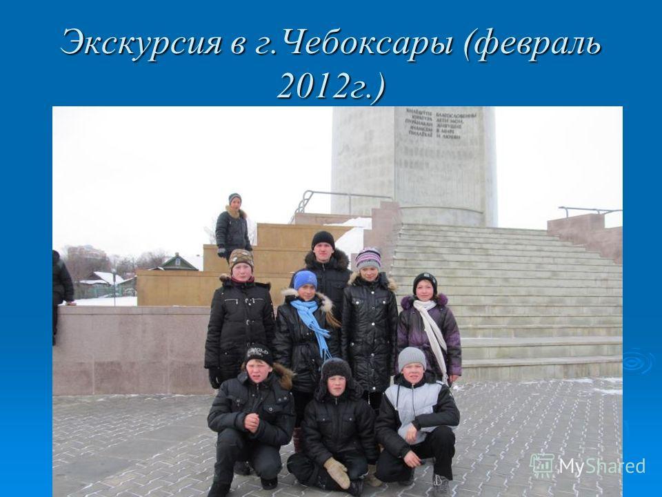 Экскурсия в г.Чебоксары (февраль 2012г.)