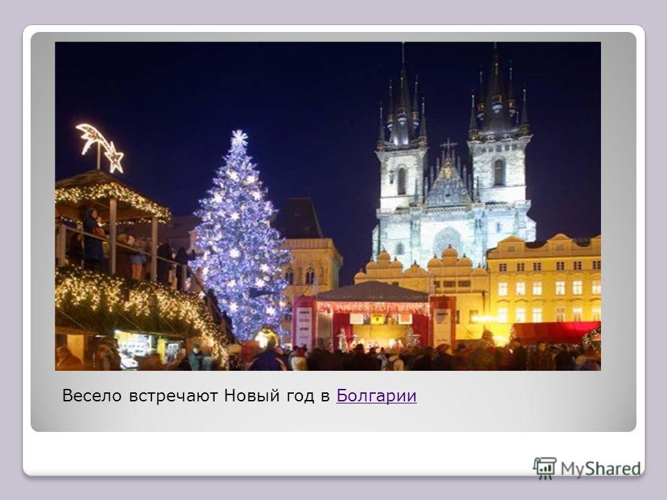 Весело встречают Новый год в БолгарииБолгарии
