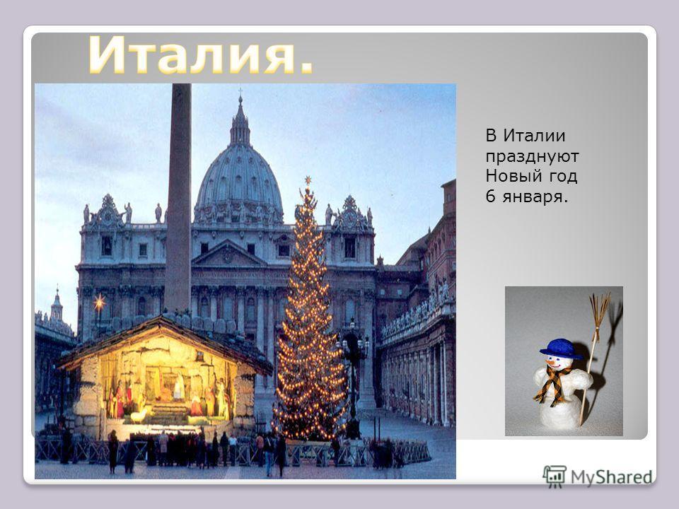 В Италии празднуют Новый год 6 января.