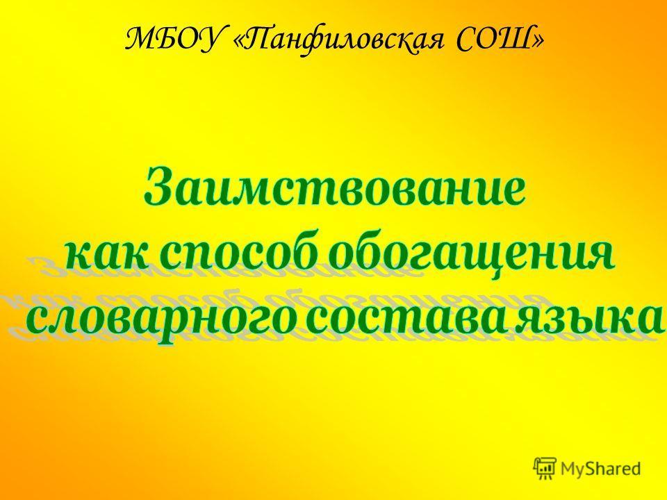 МБОУ «Панфиловская СОШ»
