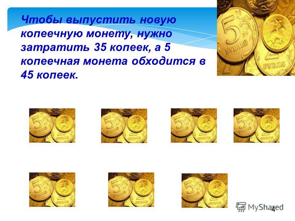 Товарно денежные отношения ДЕНЬГИ ТОВАР ДЕНЬГИ 3