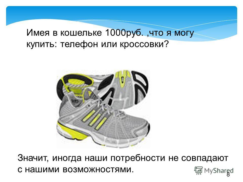 1000руб. + 800руб. = ? руб. : 2 = МАТЕМАТИЧЕСКАЯ ЗАГАДКА: Определить цену телефона и кроссовок. 7