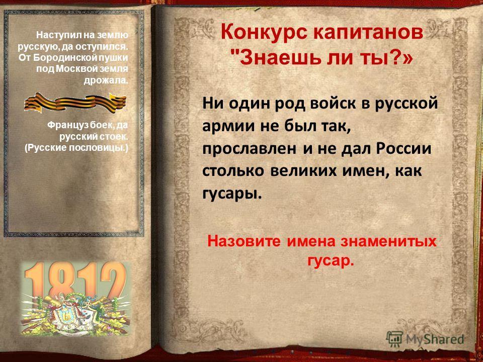 Ни один род войск в русской армии не был так, прославлен и не дал России столько великих имен, как гусары. Назовите имена знаменитых гусар. Конкурс капитанов