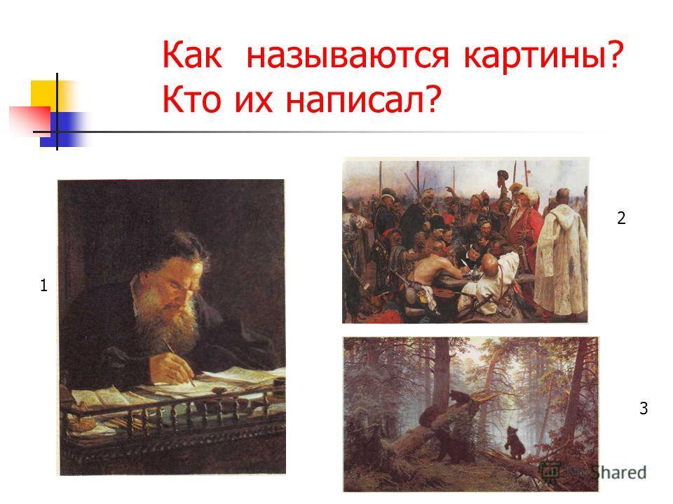Как называются картины? Кто их написал? 1 2 3