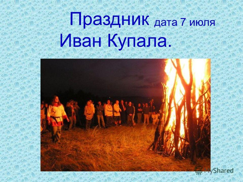 Праздник Иван Купала. дата 7 июля