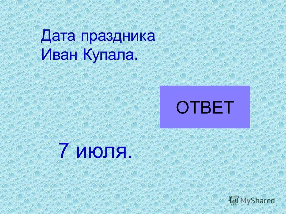 7 июля. Дата праздника Иван Купала. ОТВЕТ
