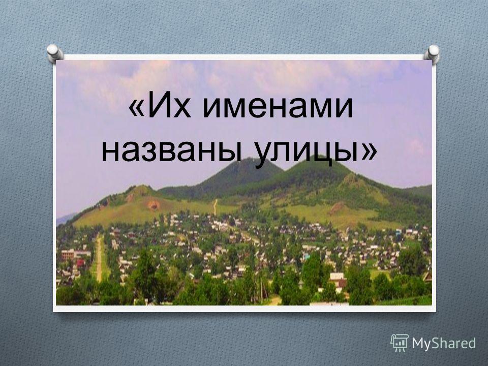 «Их именами названы улицы» 19 сентября « Их именами названы улицы »