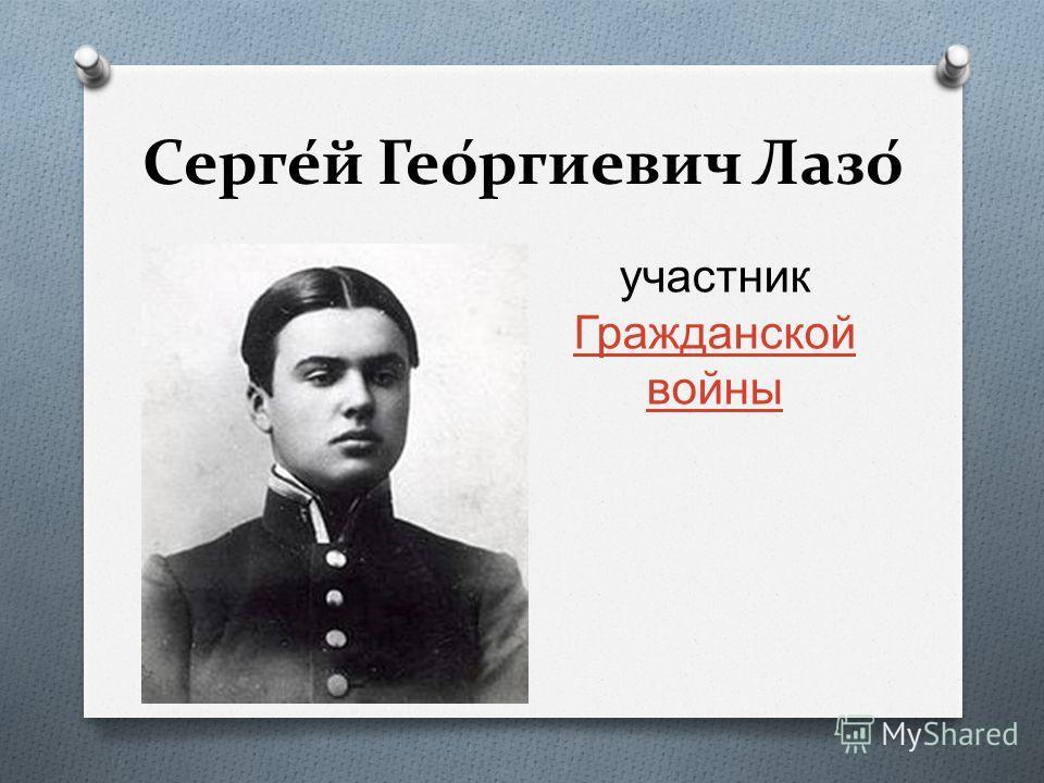 Серге́й Гео́ргиевич Лазо́ участник Гражданской войны Гражданской войны