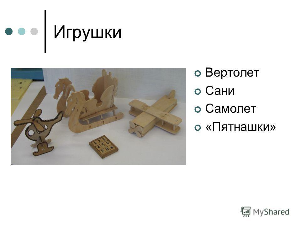 Игрушки Вертолет Сани Самолет «Пятнашки»