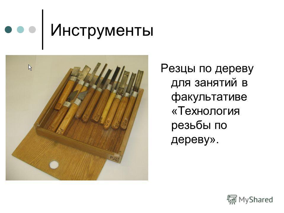 Инструменты Резцы по дереву для занятий в факультативе «Технология резьбы по дереву».