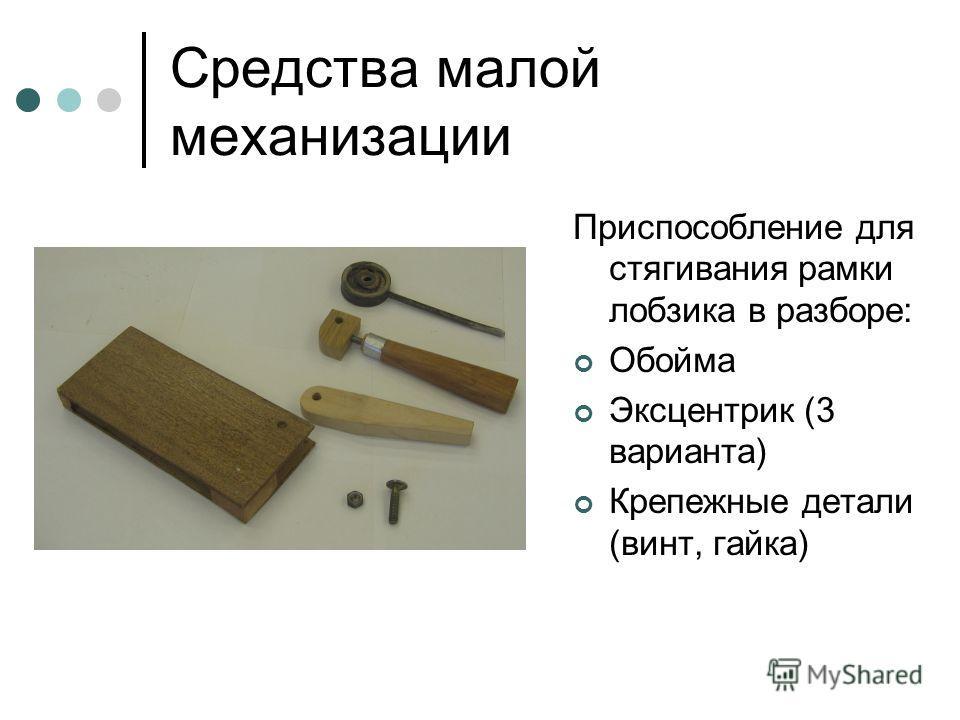 Средства малой механизации Приспособление для стягивания рамки лобзика в разборе: Обойма Эксцентрик (3 варианта) Крепежные детали (винт, гайка)