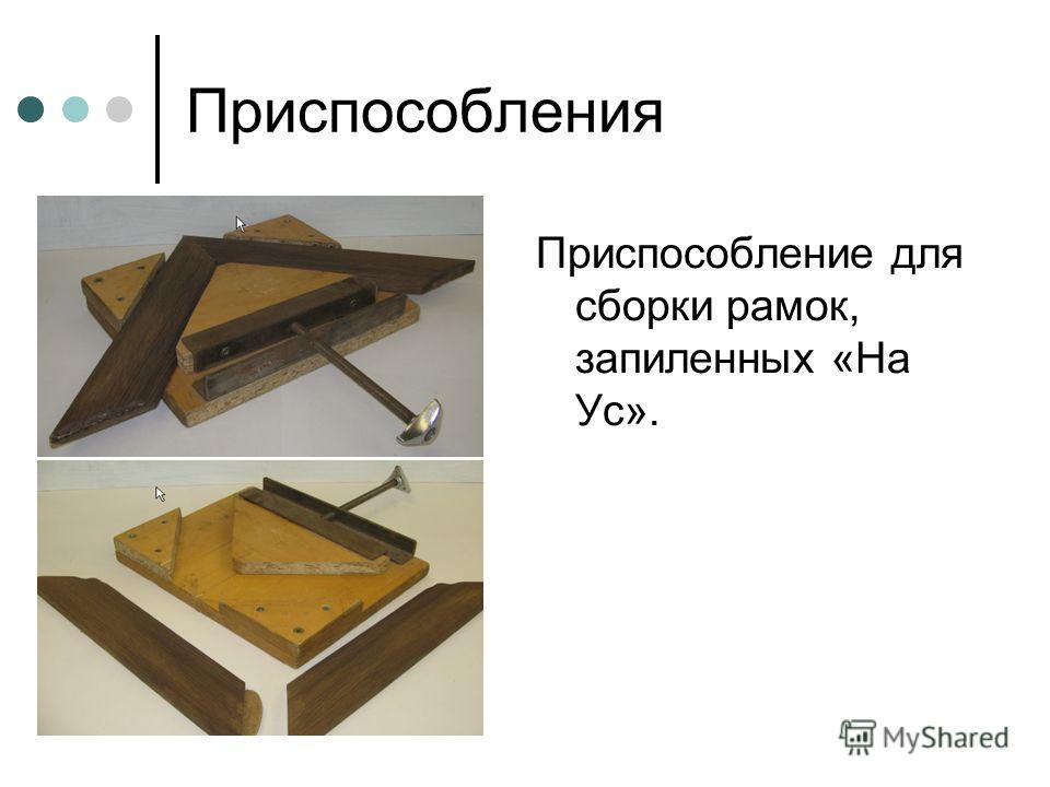 Приспособления Приспособление для сборки рамок, запиленных «На Ус».