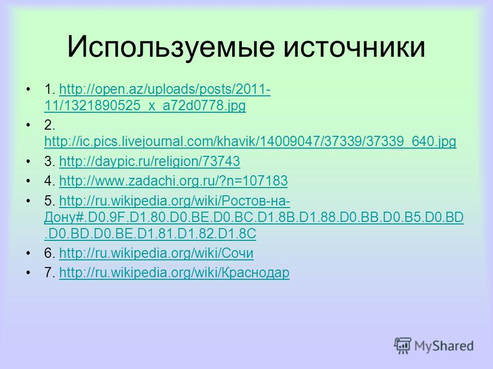 Используемые источники 1. http://open.az/uploads/posts/2011- 11/1321890525_x_a72d0778.jpghttp://open.az/uploads/posts/2011- 11/1321890525_x_a72d0778.jpg 2. http://ic.pics.livejournal.com/khavik/14009047/37339/37339_640.jpg http://ic.pics.livejournal.