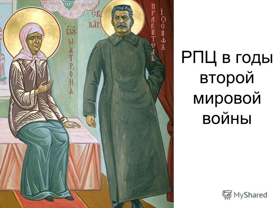 РПЦ в годы второй мировой войны