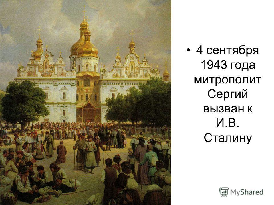 4 сентября 1943 года митрополит Сергий вызван к И.В. Сталину