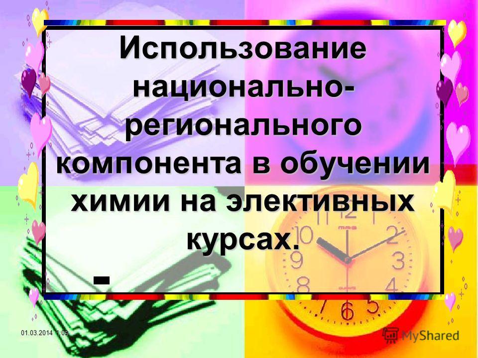 01.03.2014 1:1001.03.2014 1:10 Использование национально- регионального компонента в обучении химии на элективных курсах.