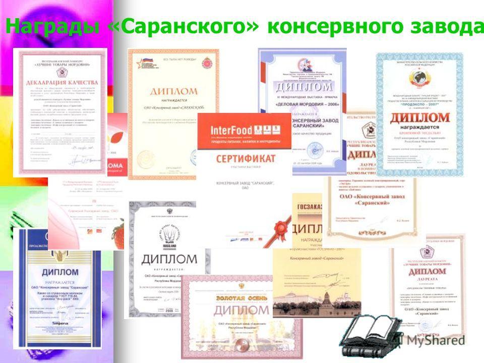 01.03.2014 1:10 Награды «Саранского» консервного завода