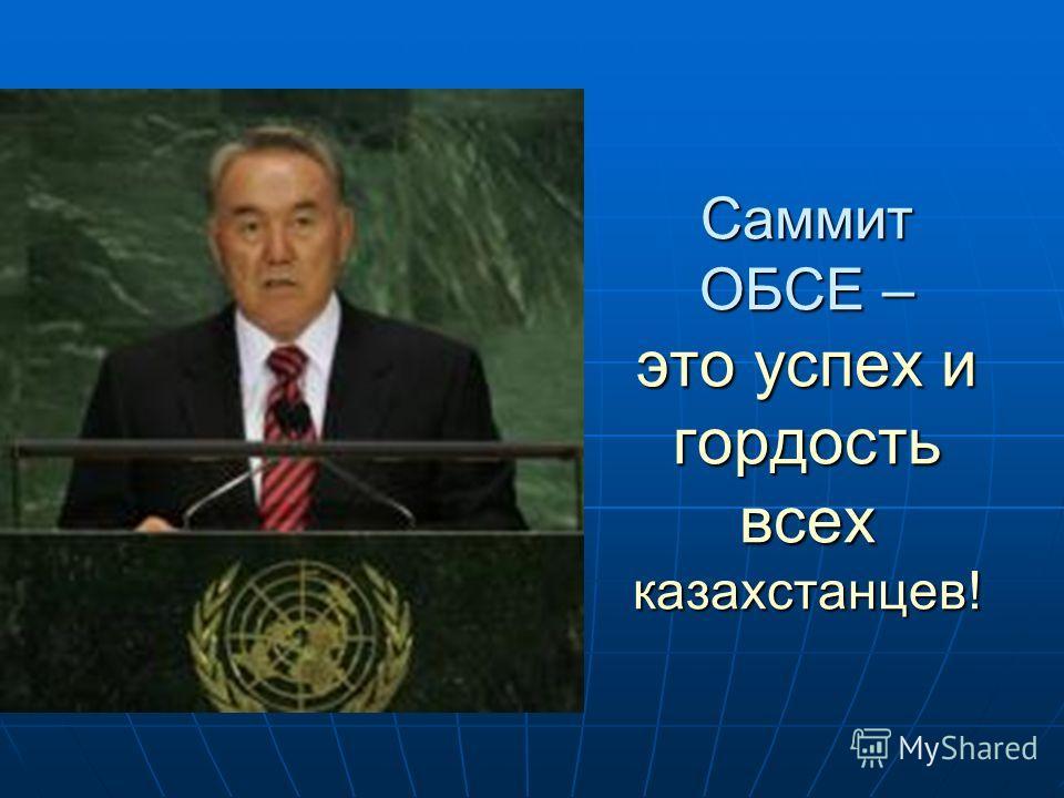 Саммит ОБСЕ – это успех и гордость всех казахстанцев!