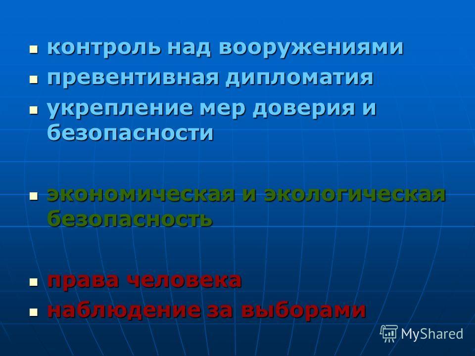 контроль над вооружениями контроль над вооружениями превентивная дипломатия превентивная дипломатия укрепление мер доверия и безопасности укрепление мер доверия и безопасности экономическая и экологическая безопасность экономическая и экологическая б