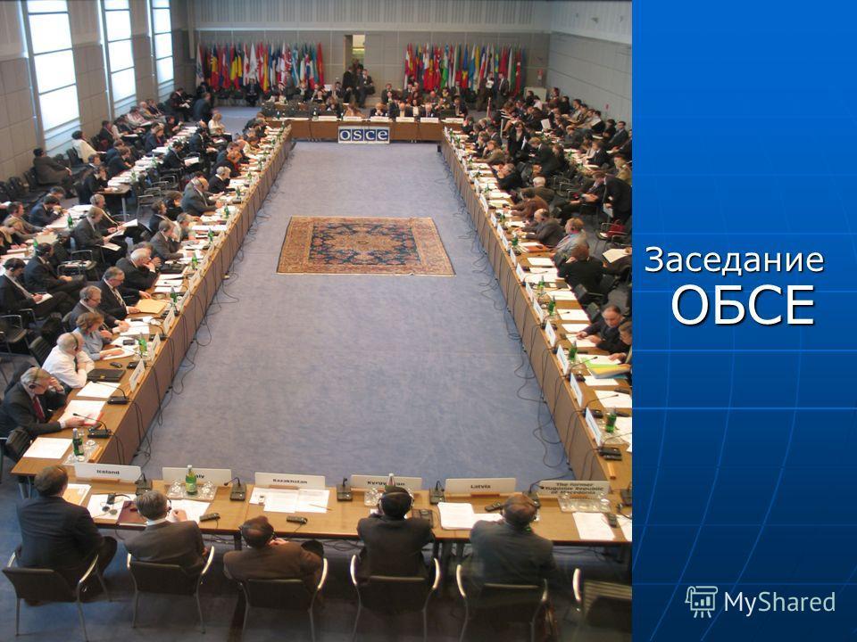 Заседание ОБСЕ Заседание ОБСЕ Заседание ОБСЕ