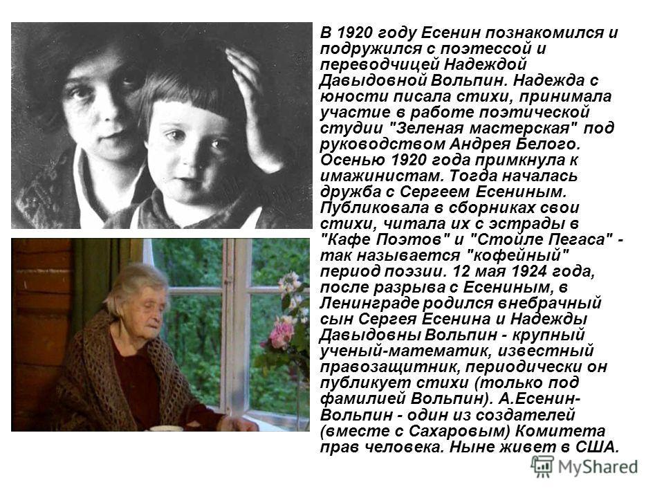 В 1920 году Есенин познакомился и подружился с поэтессой и переводчицей Надеждой Давыдовной Вольпин. Надежда с юности писала стихи, принимала участие в работе поэтической студии