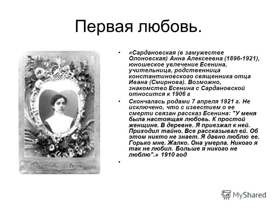 «Сардановская (в замужестве Олоновская) Анна Алексеевна (1896-1921), юношеское увлечение Есенина, учительница, родственница константиновского священника отца Ивана (Смирнова). Возможно, знакомство Есенина с Сардановской относится к 1906 г