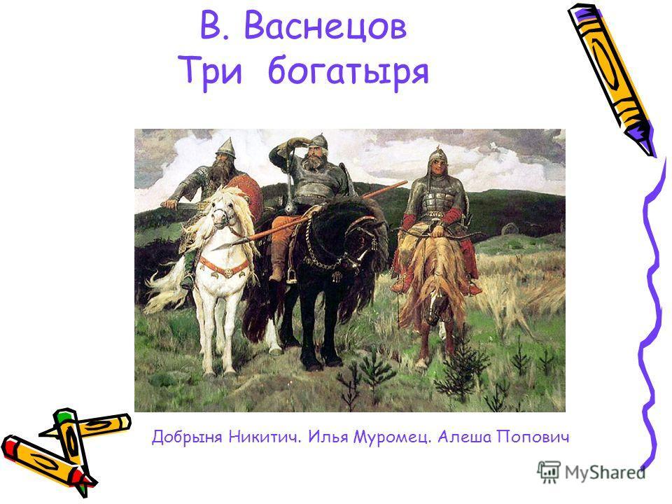 В. Васнецов Три богатыря Добрыня Никитич. Илья Муромец. Алеша Попович