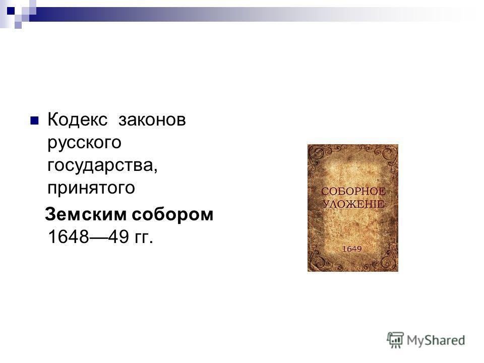 Кодекс законов русского государства, принятого Земским собором 164849 гг.
