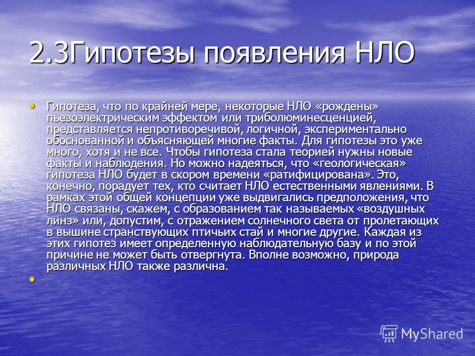 2.3Гипотезы появления НЛО Гипотеза, что по крайней мере, некоторые НЛО «рождены» пьезоэлектрическим эффектом или триболюминесценцией, представляется непротиворечивой, логичной, экспериментально обоснованной и объясняющей многие факты. Для гипотезы эт