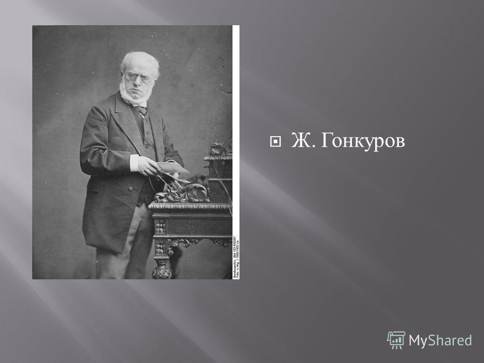 Ж. Гонкуров