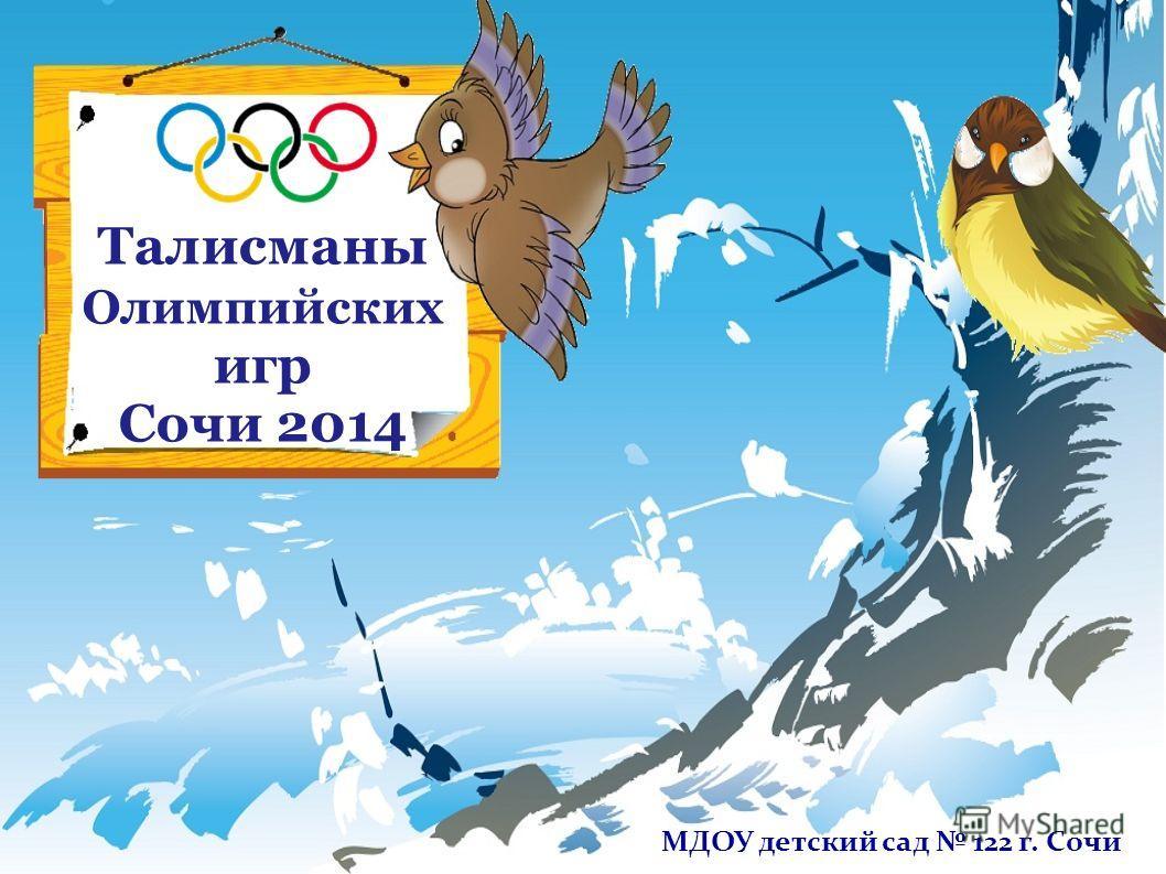 Талисманы Олимпийских игр Сочи 2014 МДОУ детский сад 122 г. Сочи