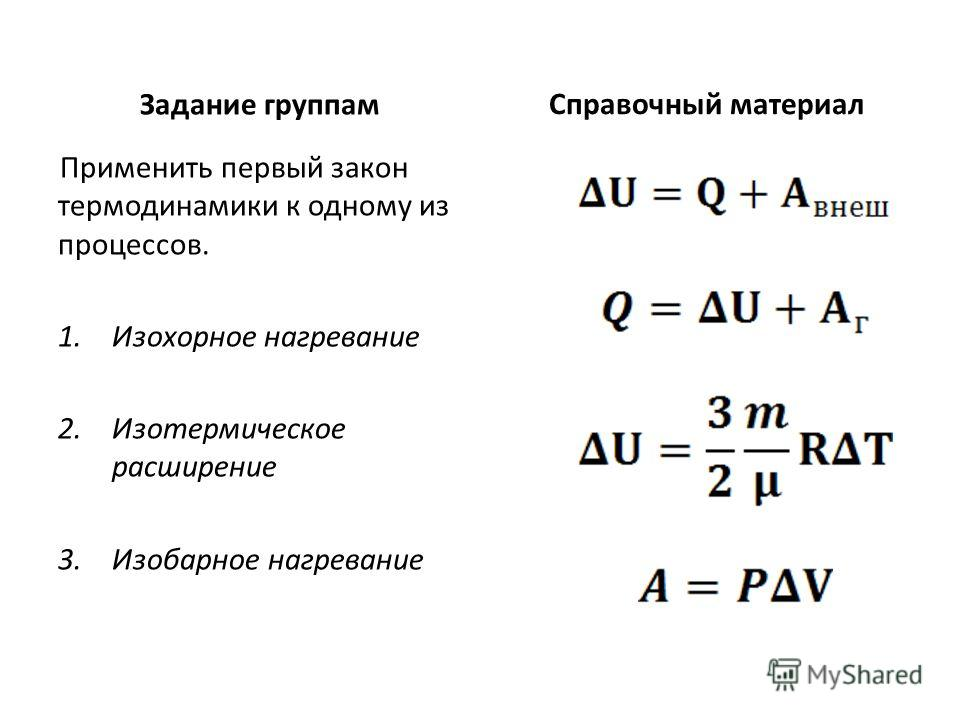 Задание группам Применить первый закон термодинамики к одному из процессов. 1.Изохорное нагревание 2.Изотермическое расширение 3.Изобарное нагревание Справочный материал