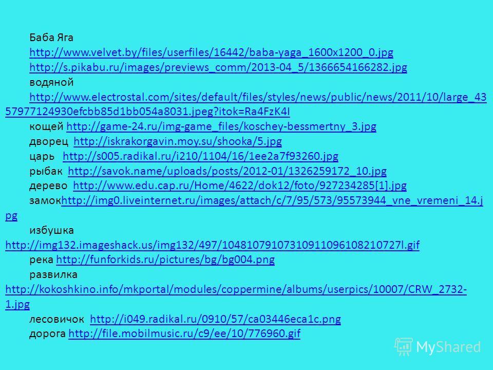Баба Яга http://www.velvet.by/files/userfiles/16442/baba-yaga_1600x1200_0.jpg http://s.pikabu.ru/images/previews_comm/2013-04_5/1366654166282.jpg водяной http://www.electrostal.com/sites/default/files/styles/news/public/news/2011/10/large_43 57977124