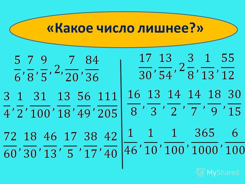 «Какое число лишнее?»