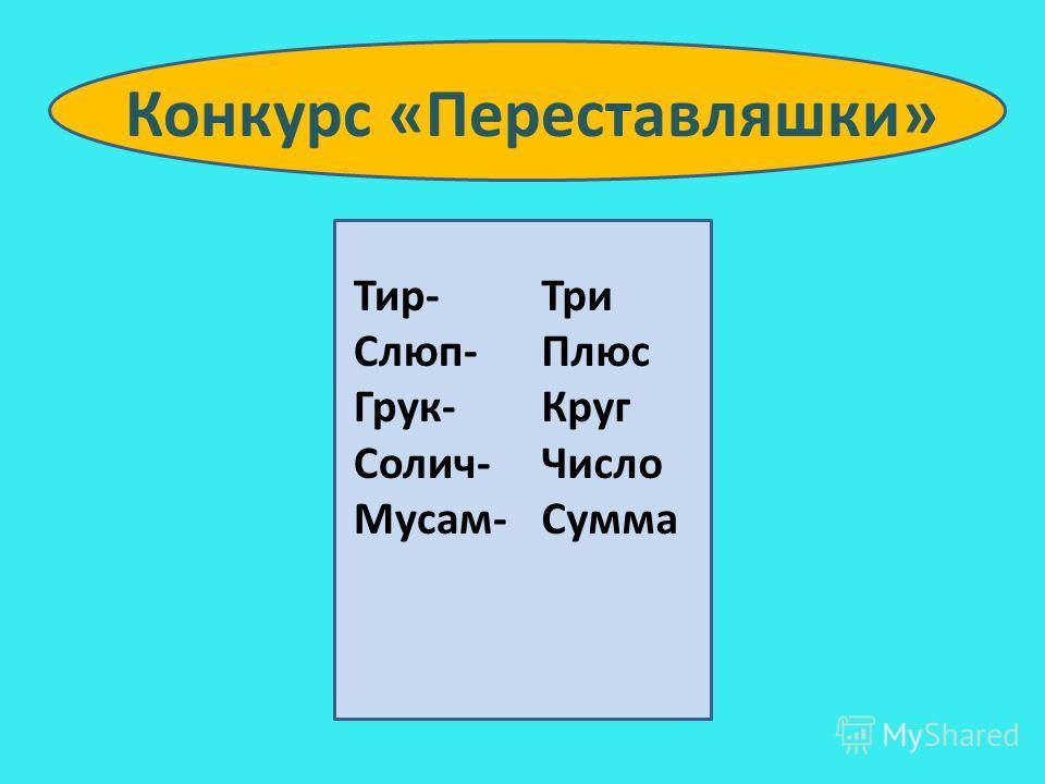 Тир- Слюп- Грук- Солич- Мусам- Три Плюс Круг Число Сумма Конкурс «Переставляшки»