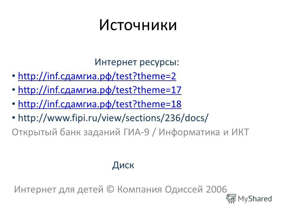 Источники Интернет ресурсы: http://inf.сдамгиа.рф/test?theme=2http://inf.сдамгиа.рф/test?theme=2 http://inf.сдамгиа.рф/test?theme=17http://inf.сдамгиа.рф/test?theme=17 http://inf.сдамгиа.рф/test?theme=18http://inf.сдамгиа.рф/test?theme=18 http://www.