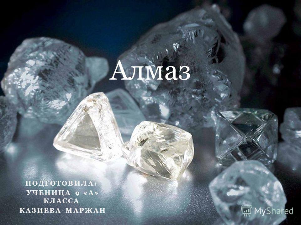 ПОДГОТОВИЛА: УЧЕНИЦА 9 «А» КЛАССА КАЗИЕВА МАРЖАН Алмаз