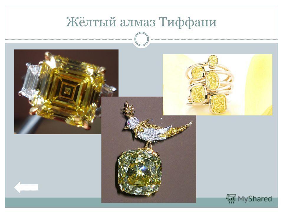 Жёлтый алмаз Тиффани