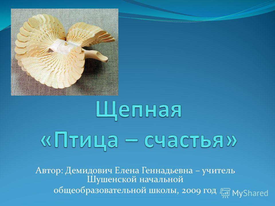 Автор: Демидович Елена Геннадьевна – учитель Шушенской начальной общеобразовательной школы, 2009 год