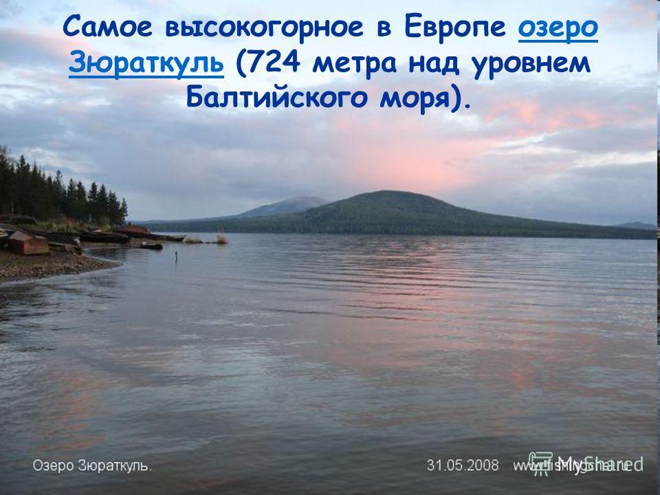 Самое высокогорное в Европе озеро Зюраткуль (724 метра над уровнем Балтийского моря).озеро Зюраткуль