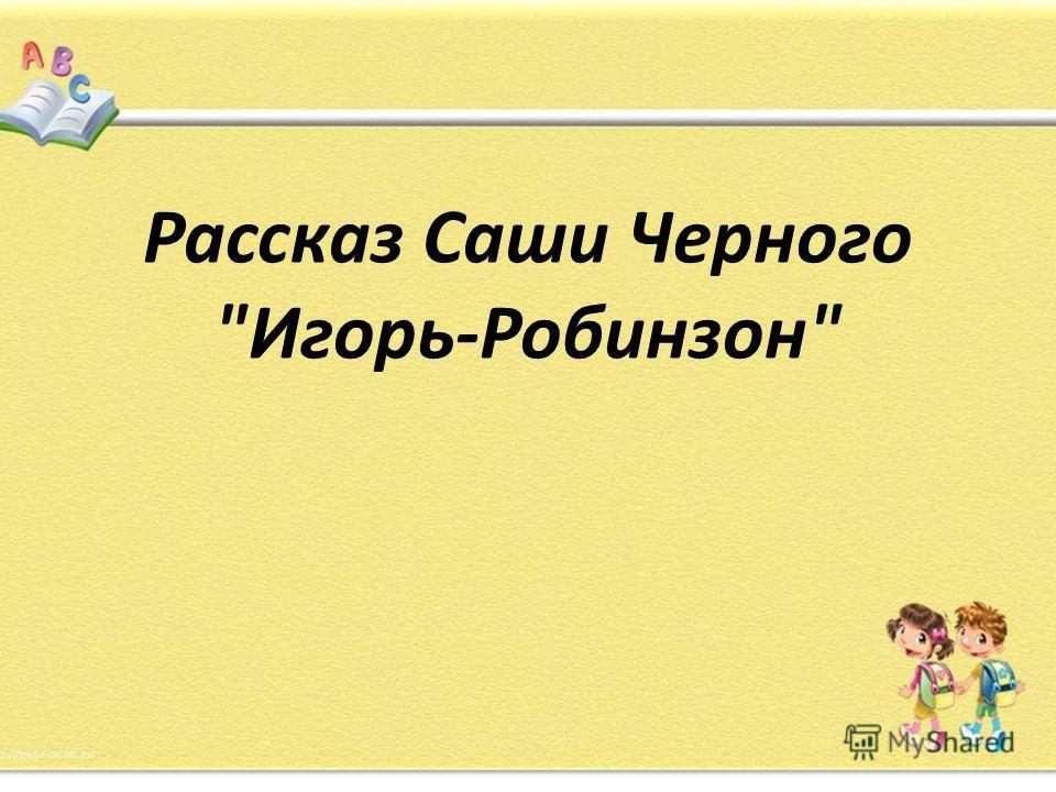 Рассказ Саши Черного Игорь-Робинзон
