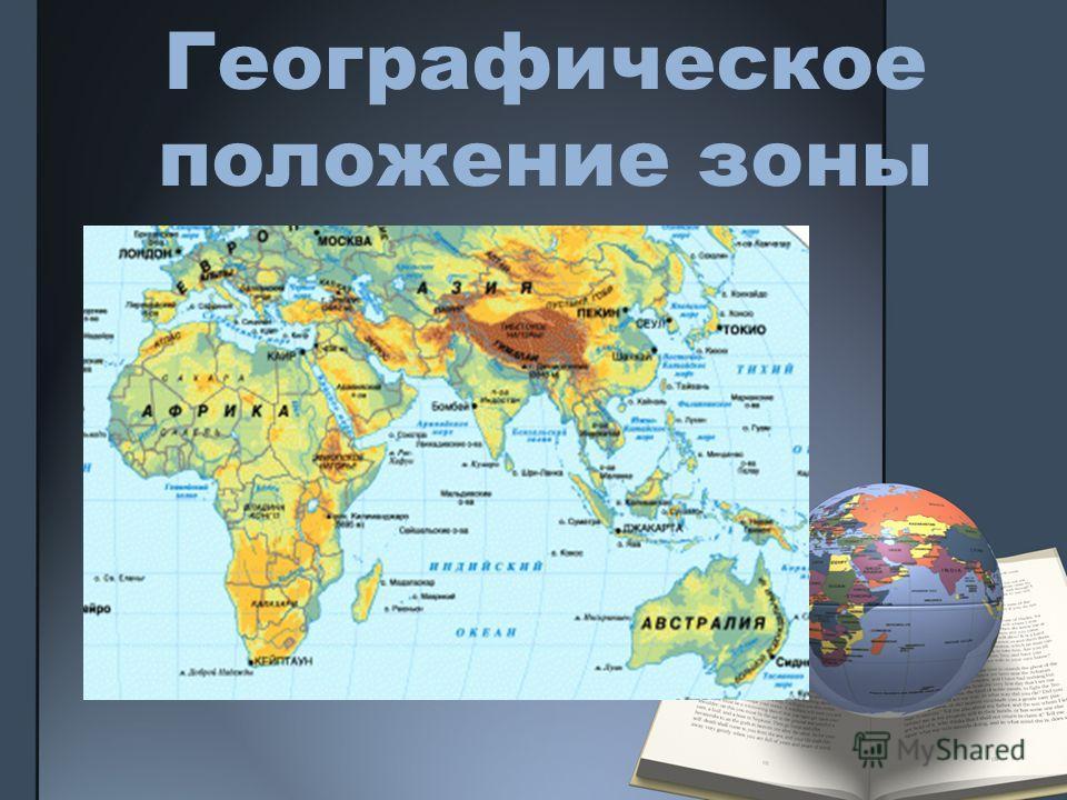 Географическое положение зоны