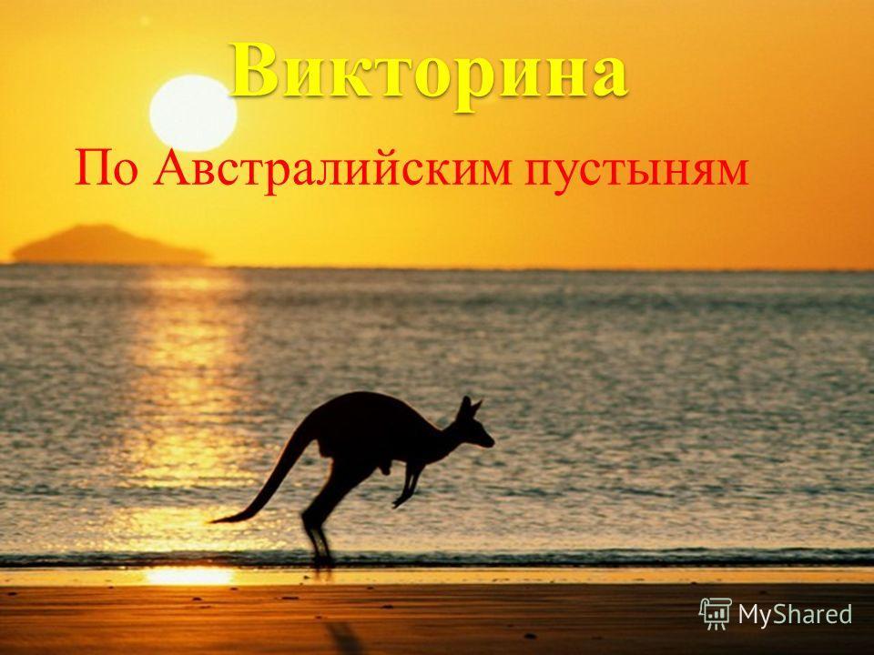 Викторина По Австралийским пустыням