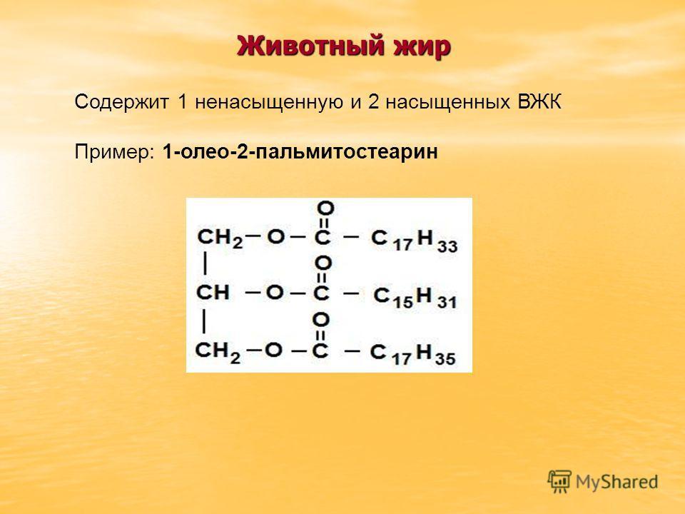 Животный жир Содержит 1 ненасыщенную и 2 насыщенных ВЖК Пример: 1-олео-2-пальмитостеарин