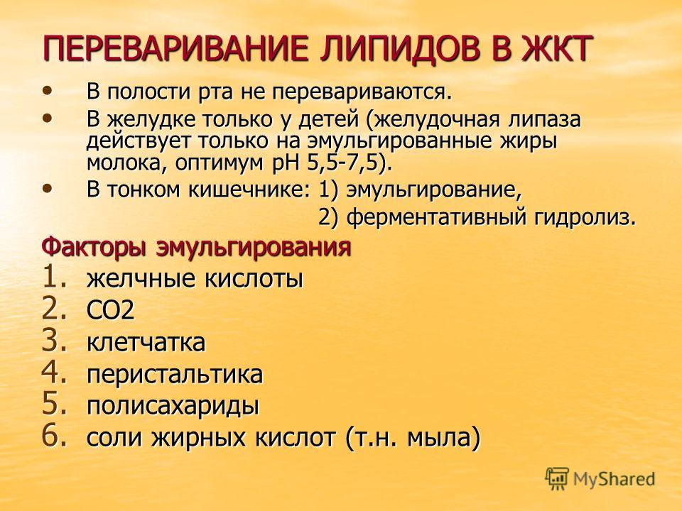 ПЕРЕВАРИВАНИЕ ЛИПИДОВ В ЖКТ В полости рта не перевариваются. В полости рта не перевариваются. В желудке только у детей (желудочная липаза действует только на эмульгированные жиры молока, оптимум рН 5,5-7,5). В желудке только у детей (желудочная липаз